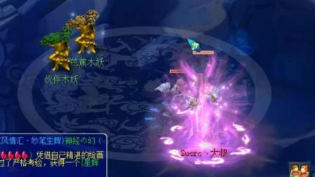 梦幻西游: 平民玩家带了一只稀有召唤兽, 作为打书能手的老王都不认识