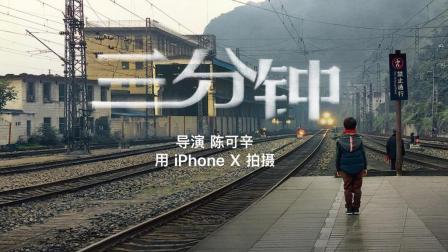 「科技三分钟」苹果贺岁短片《三分钟》全由 iPhone X 拍摄;亚马逊Alexa设备销量超预期