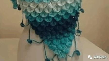龙鳞纹三角围巾的钩织教程