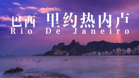 巴西·里约热内卢Rio De Janeiro☆航拍中国★旅行遇见☆