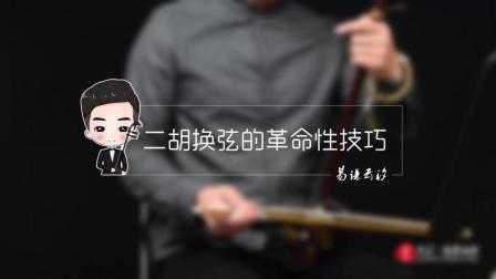 """二胡快弓中换弦的""""革命性""""技巧(22) - 易谦云汐二胡基础教学教程视频"""