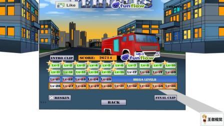 警车 消防 救护车撞击邪恶的小汽车 汽车总员动画片 奇趣撞车1至18关