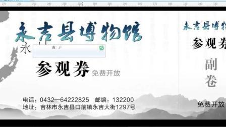 平面设计 印刷类广告 博物馆观赏券设计 CDR教程