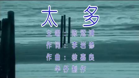 陈冠蒲 - 太多 KTV伴奏