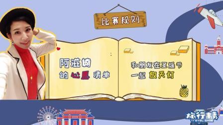 旅行来秀老友记二 自驾游遇到台湾秘境, 准备好新年许愿灯了吗?