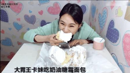 大胃王弗朗西斯卡吃奶油糖霜面包, 这妹子的吃相也忒狂野了
