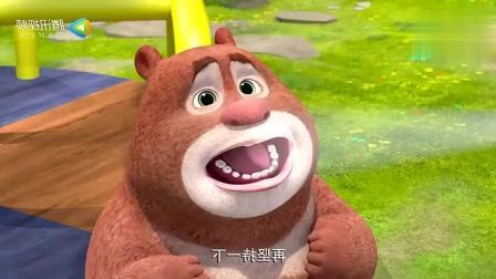 《熊熊乐园》牙齿生虫了「精剪片段」