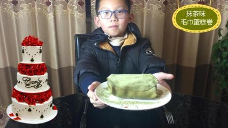试吃妈妈亲手做的毛巾蛋糕卷, 太美味了, 网上卖65元的也不过如此