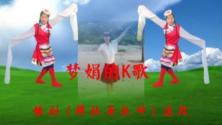 梦娟的K 歌  豫剧《穆桂英挂帅》选段 原唱马金凤