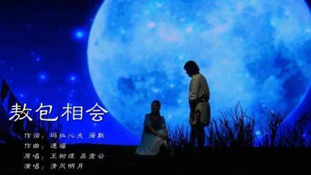 《敖包相会》电影《草原上的人们》插曲 清风明月翻唱