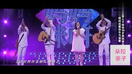 《妈妈咪呀》三个帅儿子陪50岁台湾辣妈热舞献唱, 嗨翻全场