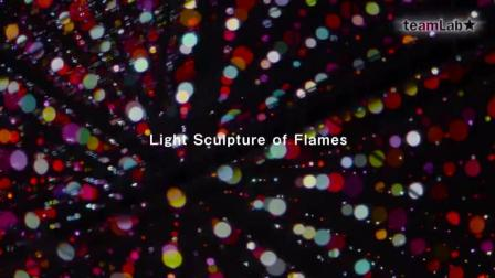 火焰光雕 - teamLab LED互动灯光雕塑