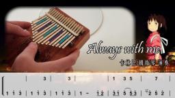 【小鱼吉他屋】Always with me千与千寻 卡林巴kalimba拇指琴