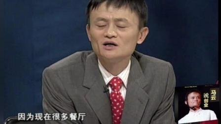 第六集ma yun马云说创业-4