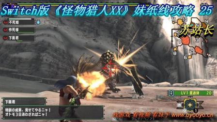 Switch版《怪物猎人XX》25 轻弩 妹子 果杀 千刃龙