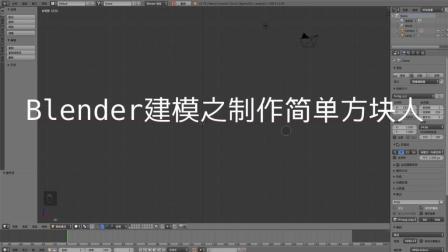 10Blender建模之制作简单方块人