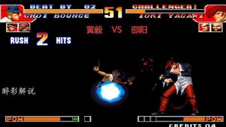拳皇97: 猴子顶一下轻手接起大招, 黄毅这手速要超神了