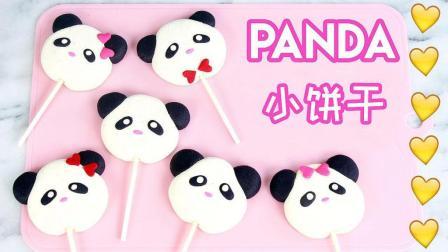 创意烘焙DIY: 自己动手做看起来像棒棒糖的熊猫饼干, 保证人见人爱