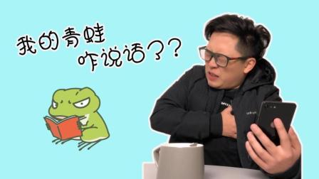 :《旅行青蛙》推出新版 我的呱开口说话了