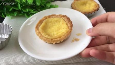 西点烘焙视频教程全集 原味蛋挞的制作方法zx0 烘焙基础学视频教程