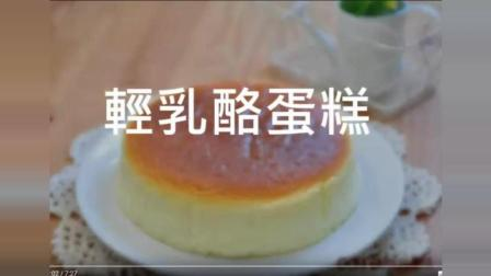 蛋糕店的招牌-轻乳酪蛋糕 自己动手做不用花钱去买啦!