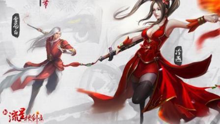 【榨菜解说】新流星搜剑录 流星蝴蝶剑续集来袭 双人PK 直接绝交