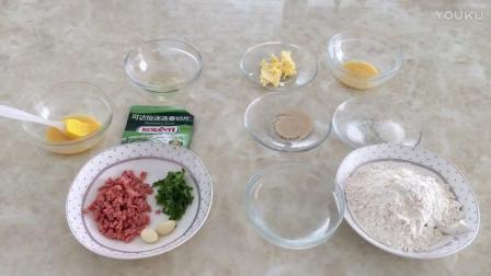 海氏烤箱烘焙教程 四蒜香火腿面包制作视频教程lb0 烘焙打面教程