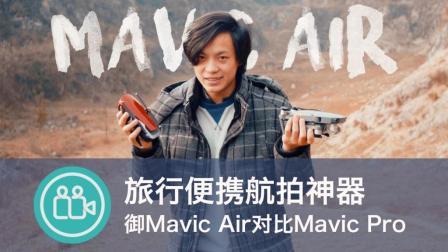 可折叠便携无人机: 御Mavic Air对比Mavic Pro