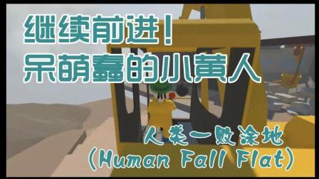 阿春解说: 继续前进! 人类一败涂地(Human Fall Flat)