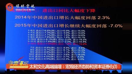 高端论坛: 财政部文宗瑜教你看懂经济(1)