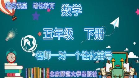 五年级数学下册 培优课堂52 分数除法3 解方程的步骤 知识易解
