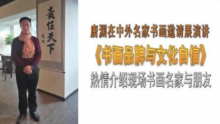 唐渊院长在中外名家书画邀请展演讲《书画品牌与文化自信》热情介绍现场书画名家与朋友