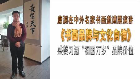 """唐渊院长在中外名家书画邀请展演讲《书画品牌与文化自信》盛赞习酒""""祖国万岁""""品牌价值"""