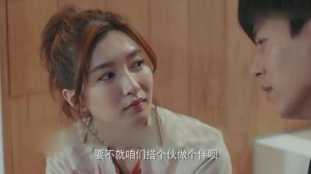 恋爱先生: 靳东散尽家财救诊所, 最后程浩借机与江疏影表白求同居!
