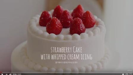 {技术帖}教你制作简单的双层草莓奶油蛋糕! 从涂抹奶油开始!