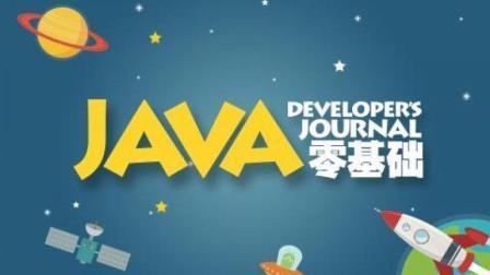 java编程语言培训视频教程-Java开发腾讯课堂批量数据导入系统01