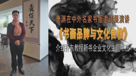 唐渊院长为何在中外名家书画展介绍乔东教授新书主题书法?