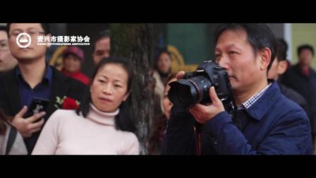 资兴市摄影家协会2017年工作汇报
