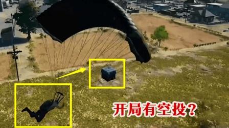 绝地求生: 玩家跳伞遇到空投? 这运气逆天!