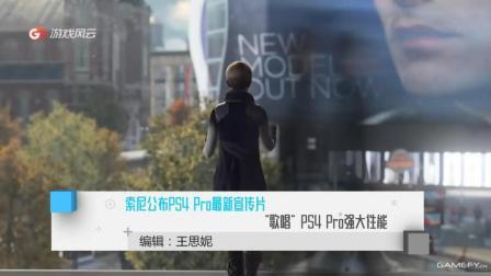 """索尼公布PS4 Pro最新宣传片 """"歌唱""""PS4 Pro强大性能"""