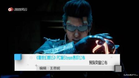 《最终幻想15》PC版Steam售价公布  预购奖励公布
