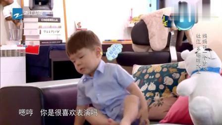 杜江: 嗯哼妈妈走了你不送送吗, 嗯哼: 恩, 你自己走吧