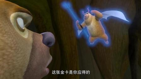 熊出没: 光头强想不到收受贿赂的熊二, 早去纪检委自首了