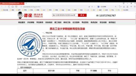 西北工业大学成人学历远程网络教育2018年春季招生简章