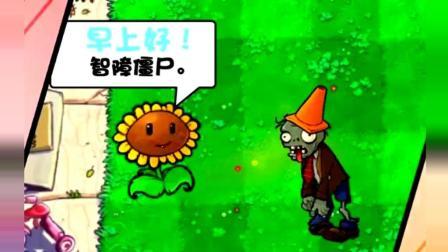 植物大战僵尸: 路障僵尸最恨别人叫不对他的名字