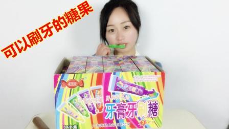 """妹子试吃""""可以吃的牙膏牙刷"""", 这样刷牙, 牙齿真的能白吗?"""