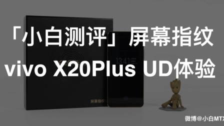 「小白测评」屏幕指纹  vivo X20Plus UD体验