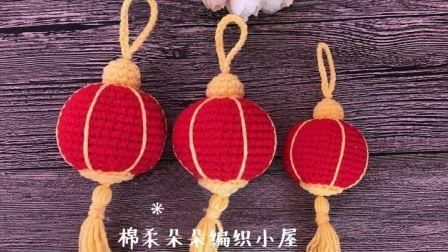 棉柔朵朵编织小屋  灯笼挂饰编织视频教程上集