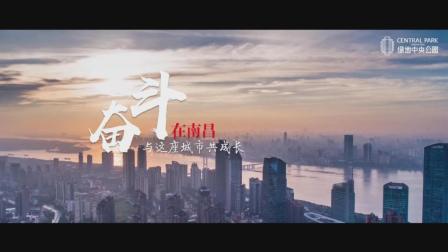 奋斗在南昌, 与城市共成长! 暖冬记忆, 春节回家!