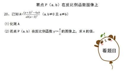 刀神李流水教数学: 若点P(a, b)在反比例函数图像上(初中)